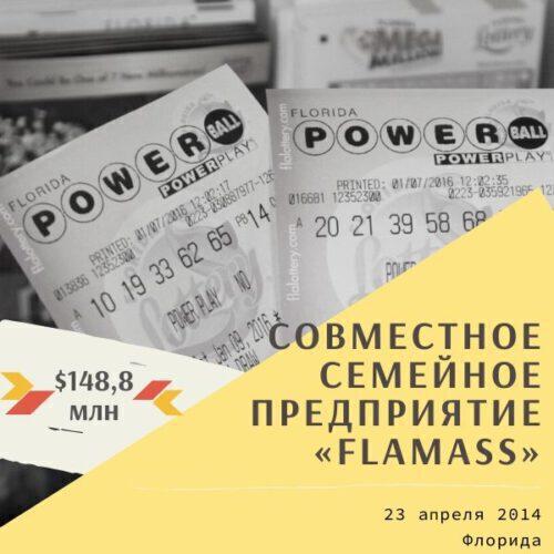 Совместное семейное предприятие «FlaMass» – Powerball – $148,8 млн