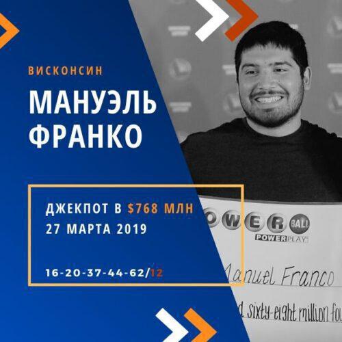 Мануэль Франко – Powerball – джекпот в $768,4 млн
