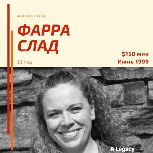 Фарра Слад - $150 млн - 21 год (1999)