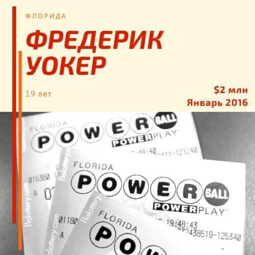 Фредерик Уокер - $8 млн - 19 лет (2016)