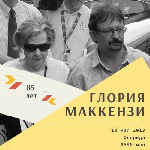 Глория Маккензи - $590 млн - 85 лет (2013)