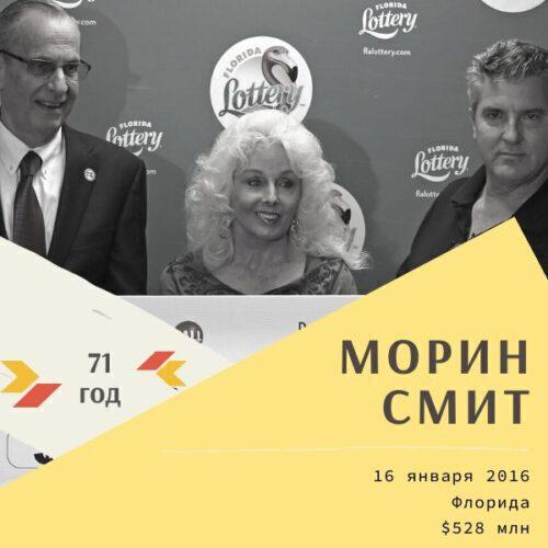 Морин Смит - $528 млн - 71 год (2016)
