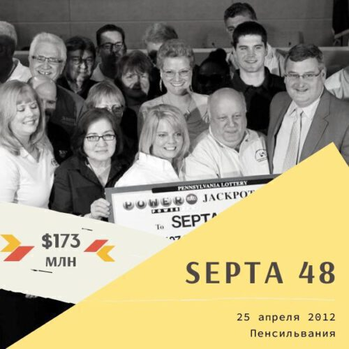 «SEPTA 48» – Powerball – $173 млн