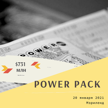Синдикат «Power Pack» – $731 млн